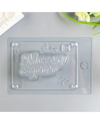 """Пластиковая форма """"Моему герою"""" арт. СМЛ-28186-1-СМЛ4170743"""