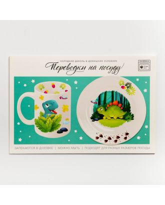 Переводки на посуду (холодная деколь) «Дино», 21 × 29,7 см арт. СМЛ-31941-1-СМЛ4254142