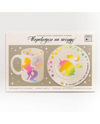 Переводки на посуду (холодная деколь) «Единорожка», 21 × 29,7 см арт. СМЛ-31943-1-СМЛ4254144