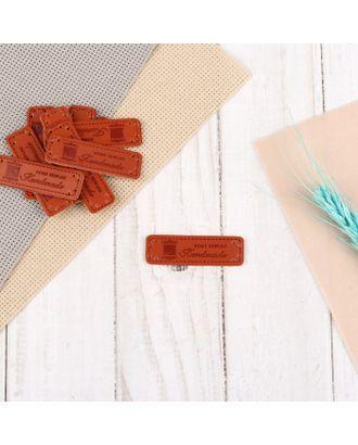 Набор нашивок «Hand made», 5 × 1,5 см, 10 шт арт. СМЛ-34701-1-СМЛ0004317026