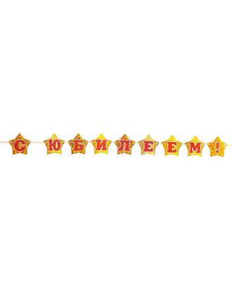 """Гирлянда """"С Юбилеем!"""" вырубка, золотые звезды, размер карточки 11,5 х 11 см арт. СМЛ-121280-1-СМЛ0004558139"""