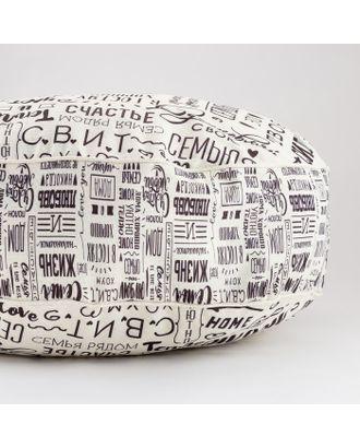 """Чехол для пуфика Этель """"Семья"""", d=60 см, рогожка, 100% п/э арт. СМЛ-119885-1-СМЛ0004616715"""