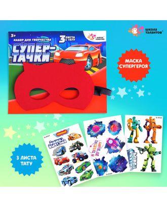 Набор детских татуировок + маска супергероя «Супертачки» арт. СМЛ-121619-1-СМЛ0004626047