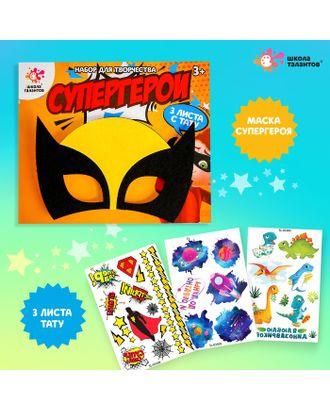 Набор детских татуировок + маска супергероя «Супергерой» арт. СМЛ-121620-1-СМЛ0004626049