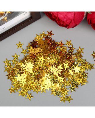 """Набор пайеток """"звездочки"""" 13мм, """"Астра"""" 10г, золото голограмма арт. СМЛ-121416-1-СМЛ0004641539"""