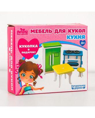 Мебель для кукол «Кухня» + куколка в подарок арт. СМЛ-87214-1-СМЛ0004663056