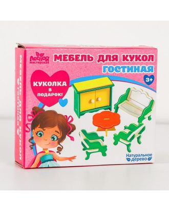 Мебель для кукол «Гостиная» + куколка в подарок арт. СМЛ-87215-1-СМЛ0004663057