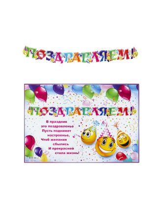 """Гирлянда с плакатом """"Поздравляем!"""" глиттер, смайлы, воздушные шары, А3 арт. СМЛ-74781-1-СМЛ0004667996"""