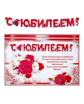 """Гирлянда с плакатом """"С Юбилеем!"""" глиттер, цветы, красные буквы, А3 арт. СМЛ-74785-1-СМЛ0004668003"""