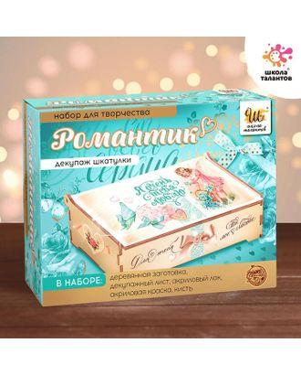 Набор для творчества Декупаж шкатулки, «Романтик» арт. СМЛ-38615-1-СМЛ0004803722