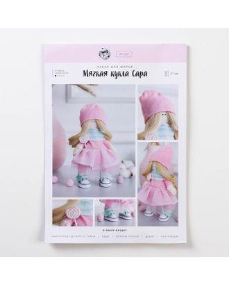Мягкая кукла Сара, набор для шитья, 15,6х22.4х5.2 см арт. СМЛ-38535-1-СМЛ0004816582