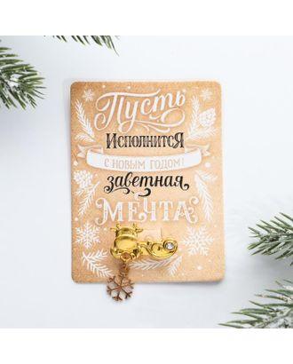 """Новогодняя булавка """"Пусть исполнится заветная мечта"""", 6 х 8 см арт. СМЛ-124785-1-СМЛ0004840623"""