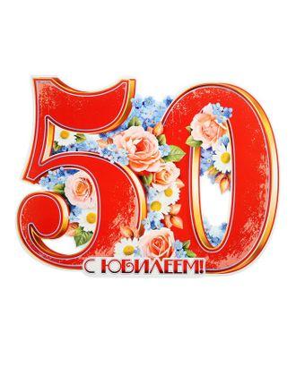 "Плакат ""С Юбилеем! 50"" цветы, А2 арт. СМЛ-121569-1-СМЛ0004855271"