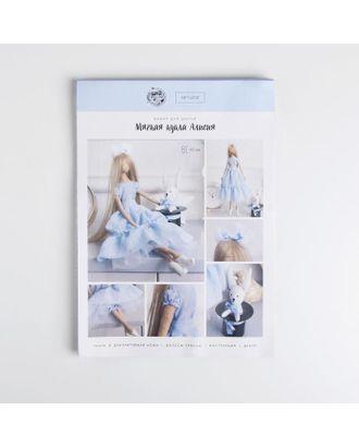 """Мягкая кукла """"Алисия"""", набор для шитья, 21х0,5х29,7 см арт. СМЛ-39911-1-СМЛ0004864348"""