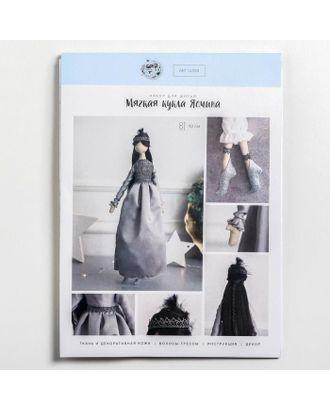 """Мягкая кукла """"Принцесса Ясмина"""", набор для шитья, 21х0,5х29,7 см арт. СМЛ-38970-1-СМЛ0004864349"""