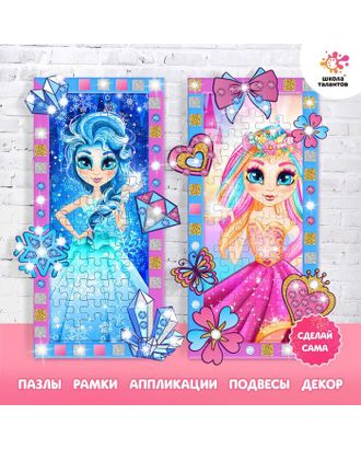 Набор для творчества «Пазл-аппликация» милые принцессы арт. СМЛ-124038-1-СМЛ0004908867