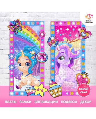 Набор для творчества «Пазл-аппликация» принцессы арт. СМЛ-124039-1-СМЛ0004908868