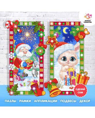 Набор для творчества «Новогодний пазл-аппликация» арт. СМЛ-123128-1-СМЛ0004908870