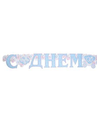 """Гирлянда с плакатом """"С Днём Свадьбы!"""" глиттер, пикколо, бабочки арт. СМЛ-121589-1-СМЛ0004910318"""