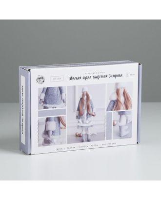 Мягкая кукла «Сказочная Зимушка» набор для шитья, 15,6х22.4х5.2 см арт. СМЛ-39914-1-СМЛ0004922083
