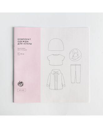 """Выкройки и инструкция """"Комплект одежды для куклы, 30 см"""" арт. СМЛ-81595-1-СМЛ0004928513"""