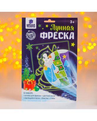 Лунная фреска «Снегурочка» А5 арт. СМЛ-115986-1-СМЛ0004963022