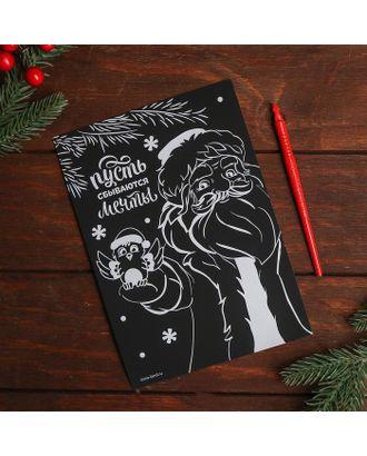 """Гравюра """"Пусть сбываются мечты"""" Дед Мороз и снегирь арт. СМЛ-107117-1-СМЛ0004966018"""