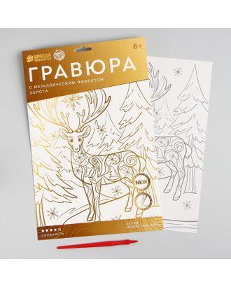 """Гравюра """"Олень в лесу"""" A4, с металлическим золотым эффектом арт. СМЛ-105414-1-СМЛ0004966019"""