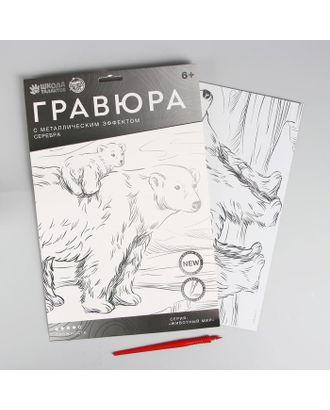 """Гравюра """"Медведица и медвежонок"""" A4, с металлическим серебряным эффектом арт. СМЛ-105416-1-СМЛ0004966841"""