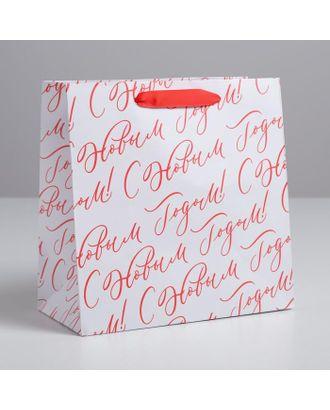 Пакет ламинированный квадратный «С Новым годом!», 30 × 30 × 12 см арт. СМЛ-107500-2-СМЛ0004984233