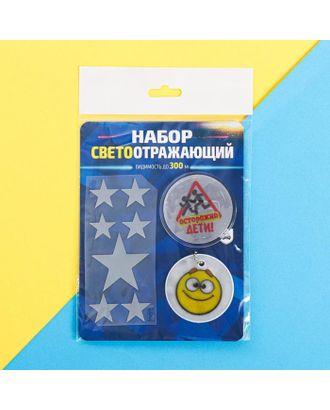 Набор светоотражателей «Звёзды»: брелок, значок, термонаклейки 3 шт арт. СМЛ-35921-1-СМЛ0004985273