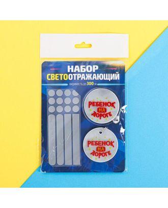 Набор светоотражателей «Ребёнок на дороге»: брелок, значок, термонаклейки 3 шт арт. СМЛ-35923-1-СМЛ0004985275