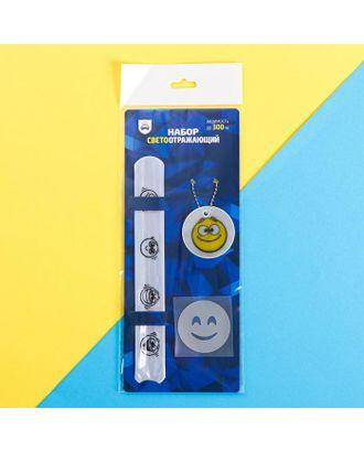 Набор светоотражателей «Смайлик»: браслет, брелок, термонаклейка 3 шт арт. СМЛ-35924-1-СМЛ0004985276