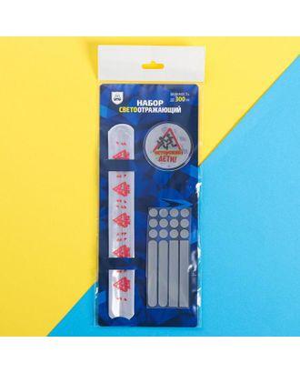 Набор светоотражателей «Осторожно, дети»: браслет, значок, термонаклейки 3 шт арт. СМЛ-35925-1-СМЛ0004985277
