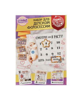 Набор для детской фотосессии , 21,5 х 30 см арт. СМЛ-109588-1-СМЛ0004986826