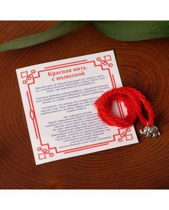 """Браслет-оберег """"Красная нить"""" шерстяная, на достаток, слоник, цвет серебро,30см арт. СМЛ-121659-1-СМЛ0005037614"""