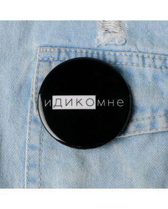 """Значок """"Идикомне"""", 56 мм арт. СМЛ-105227-1-СМЛ0005045677"""