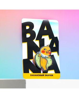 "Значок ""Banana"", 12 х 8 см арт. СМЛ-124110-1-СМЛ0005050472"