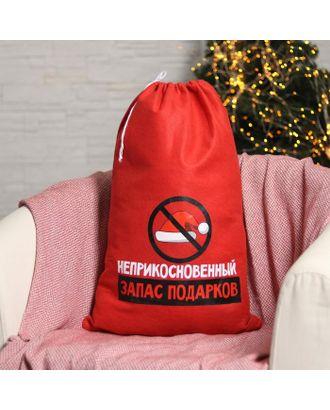 Мешок Деда Мороза «Неприкосновенный запас подарков» 40х60см арт. СМЛ-123089-1-СМЛ0005054518