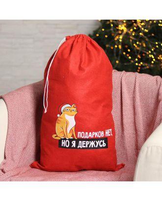 Мешок Деда Мороза «Подарков нет, но я держусь» 40х60см арт. СМЛ-123090-1-СМЛ0005054519