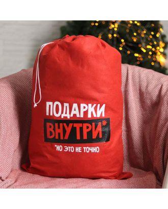 Мешок Деда Мороза «Подарки внутри» 40х60см арт. СМЛ-123092-1-СМЛ0005054521