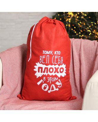 Мешок Деда Мороза «Тому, кто плохо себя вёл» 40х60см арт. СМЛ-123093-1-СМЛ0005054522