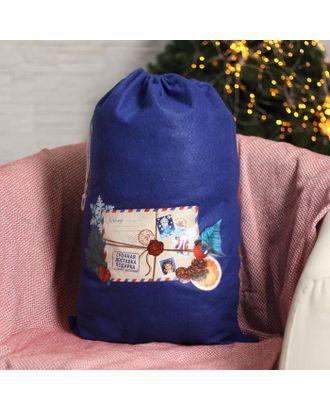 Мешок Деда Мороза «Срочная доставка подарка» синий 40х60см арт. СМЛ-123094-1-СМЛ0005054523