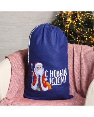 Мешок Деда Мороза «С Новым годом» Дед Мороз 40х60см арт. СМЛ-123096-1-СМЛ0005054525