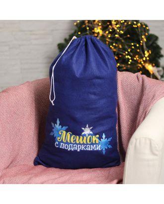 Мешок Деда Мороза «Мешок с подарками» синий 40х60см арт. СМЛ-123097-1-СМЛ0005054526