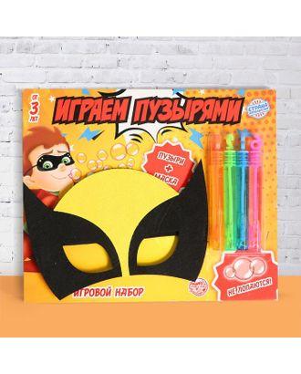 Набор «Играем пузырями» маска супергероя + нелопающиеся пузыри 4 шт. арт. СМЛ-124045-1-СМЛ0005059977