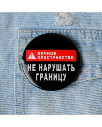 """Значок """"Не нарушать границу"""", 56 мм арт. СМЛ-105233-1-СМЛ0005074949"""