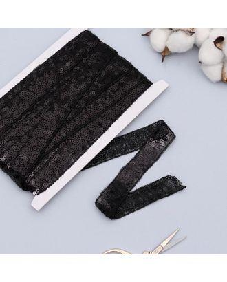 Лента декоративная с пайетками, 2 см, 10 ± 1 м, цвет чёрный арт. СМЛ-118855-1-СМЛ0005096789