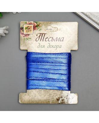 """Тесьма декоративная пластик """"Фольгированная нить"""" намотка 3 м ширина 0,8 см синяя арт. СМЛ-122695-1-СМЛ0005109454"""
