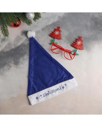 """Карнавальный набор """" Дед Мороз"""" колпак, очки арт. СМЛ-125637-1-СМЛ0005113344"""